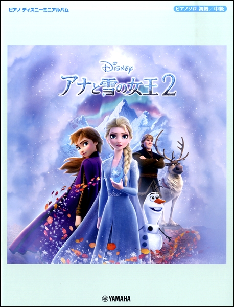 島村楽器ららぽーと富士見店 楽譜 ピアノディズニーミニアルバム アナと雪の女王2