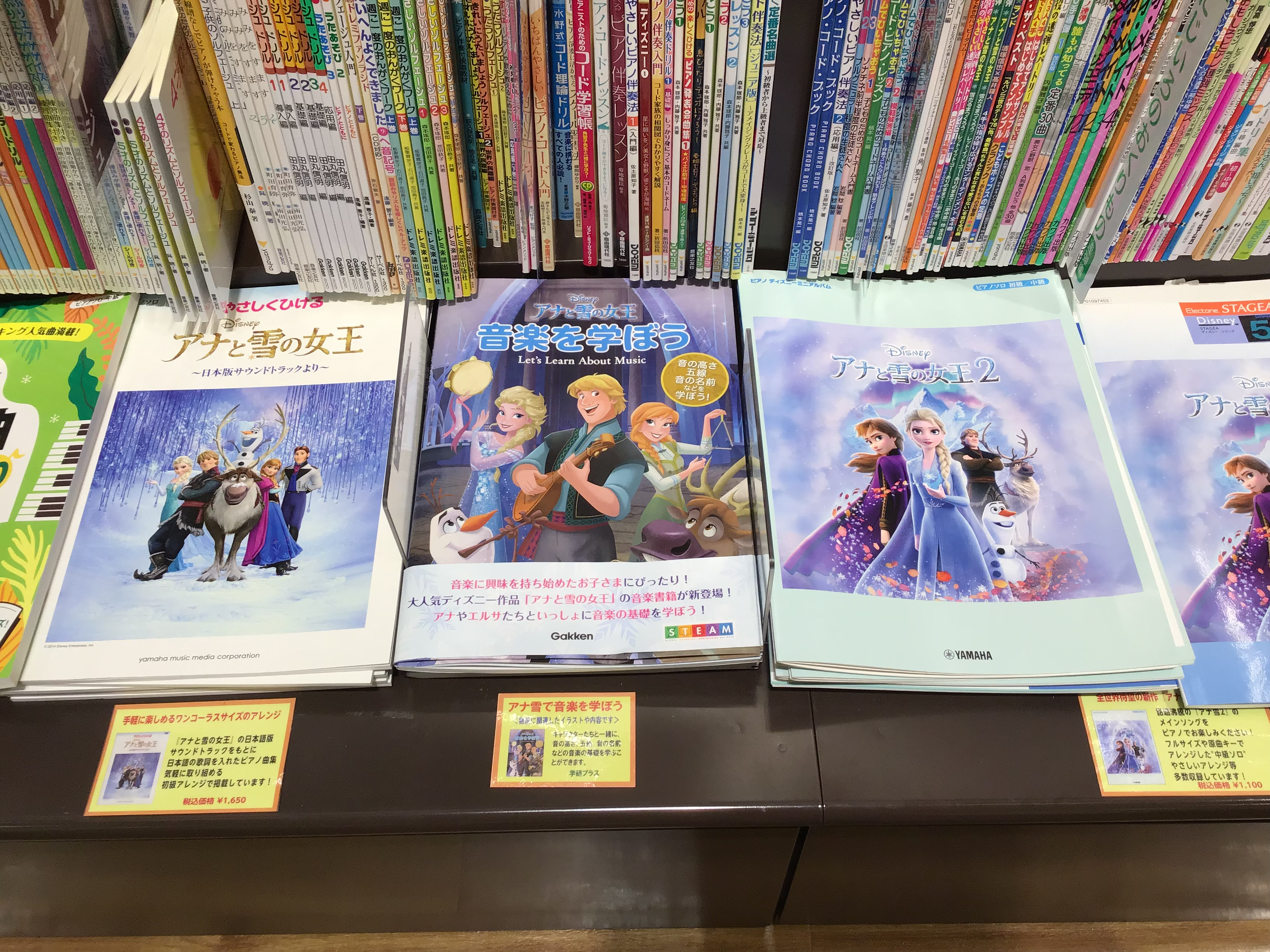 島村楽器ららぽーと富士見店 楽譜 アナと雪の女王