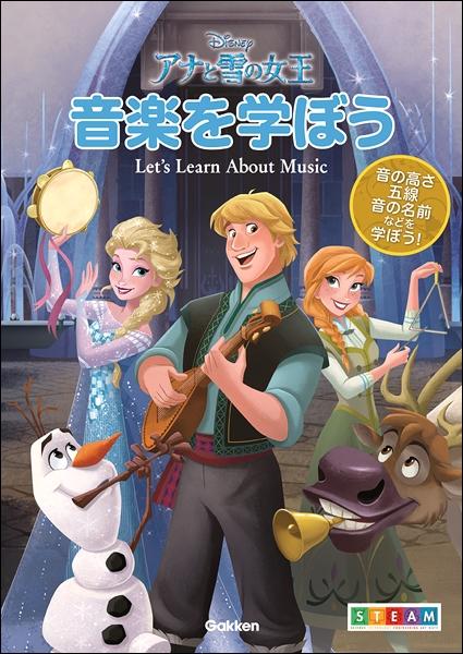島村楽器ららぽーと富士見店 楽譜 アナと雪の女王 音楽を学ぼう 音の高さ・五線・音の名前などを学ぼう!