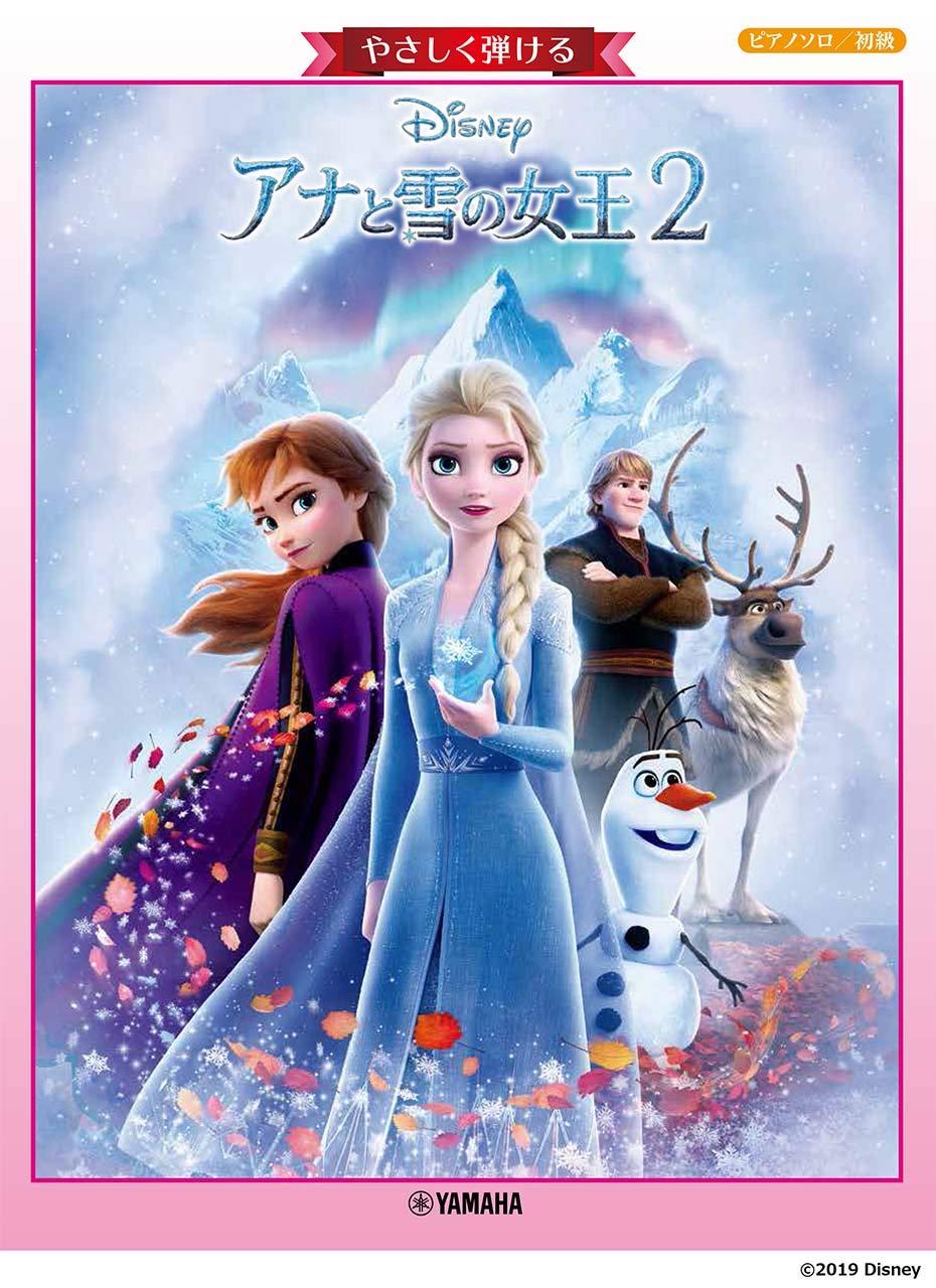 島村楽器ららぽーと富士見店 楽譜 Pソロ 初級 やさしく弾ける アナと雪の女王2