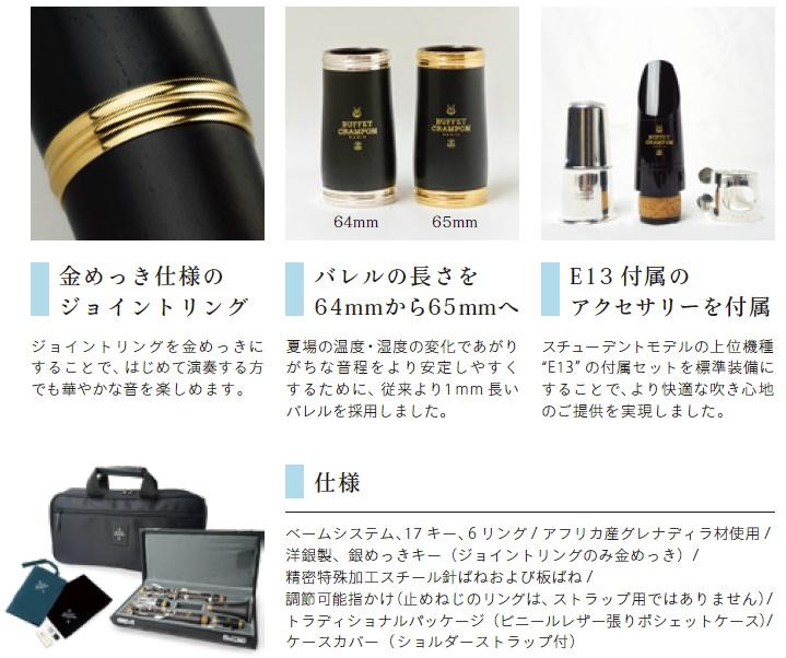 E11S クラリネット BuffetCrampon クランポン 島村楽器マークイズ福岡ももち店 管楽器