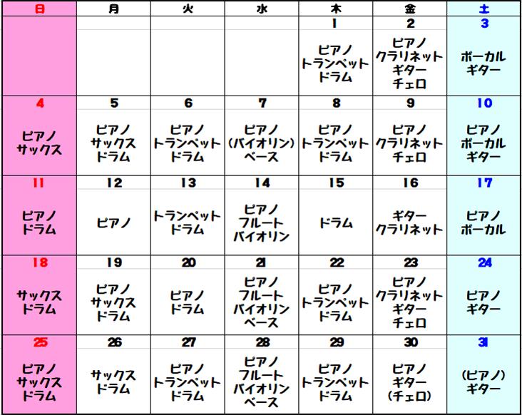 島村楽器ららぽーと富士見店 音楽教室 体験レッスンスケジュール