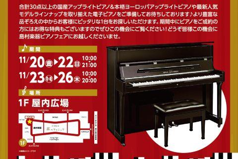 島村楽器ららぽーと富士見店 ピアノフェア お得