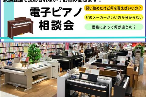 富士見店 ピアノ