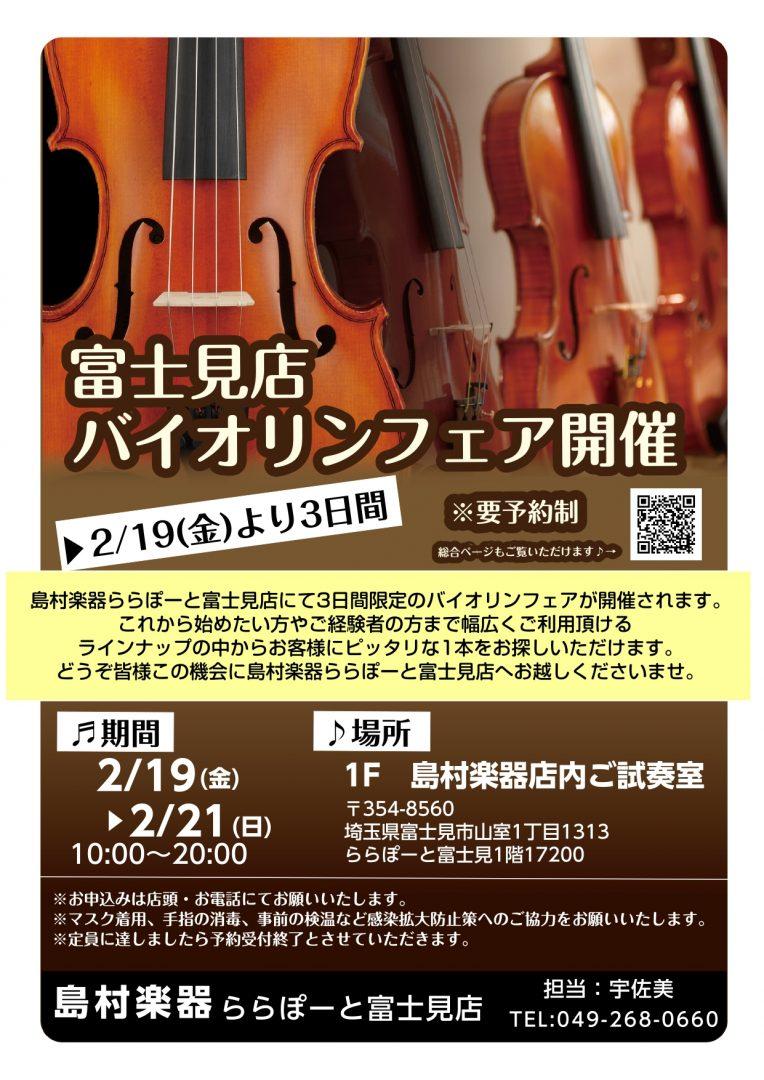 島村楽器ららぽーと富士見店 バイオリン