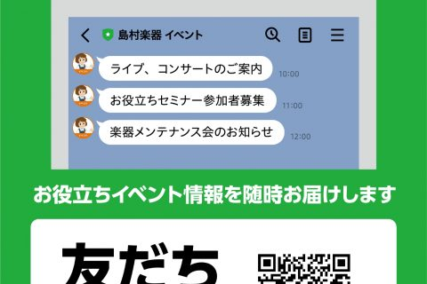 イベントLINE 島村楽器ららぽーと富士見店