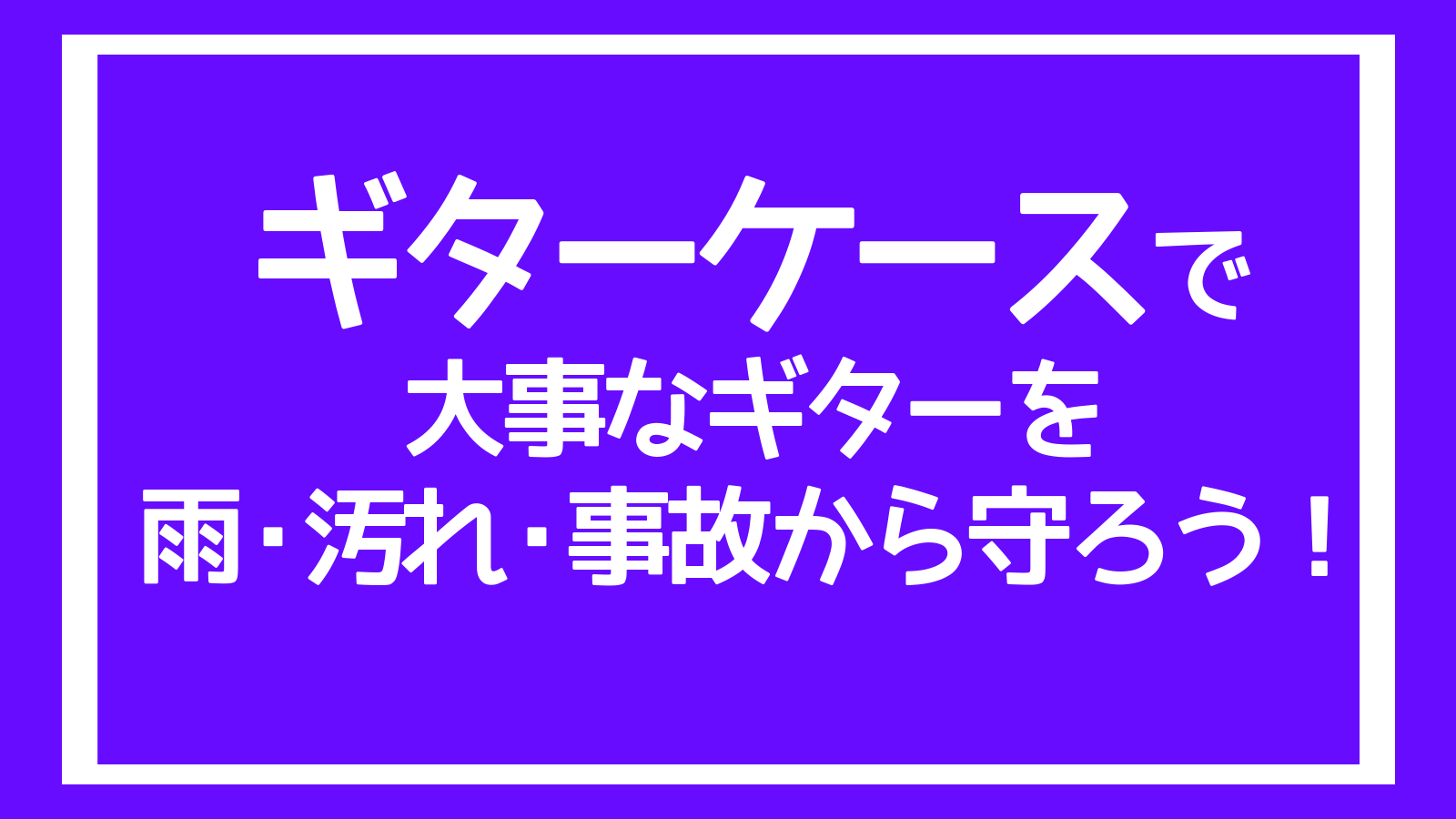 ギターケース 福岡 イムズ