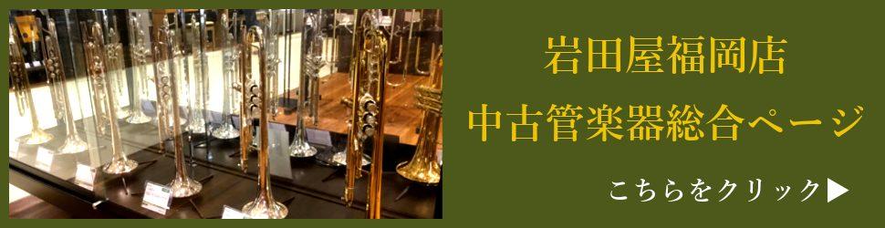 中古管楽器総合ページ_バナー