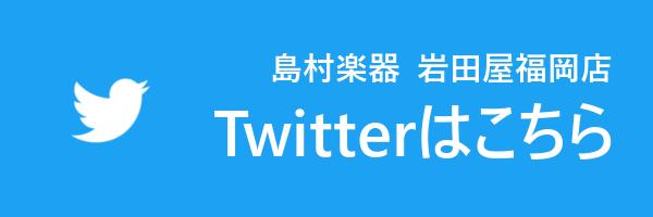 Twitter_バナー