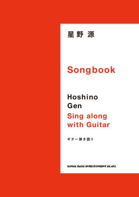 ギター弾き語り 星野 源 Songbook画像