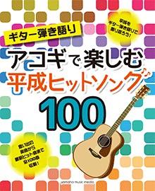 アコギで楽しむ平成ヒットソング100