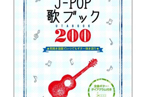 J-POP歌ブック200