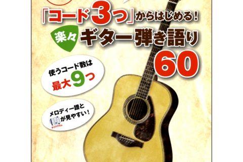 超初級「コード3つ」からはじめる! 楽々ギター弾き語り60