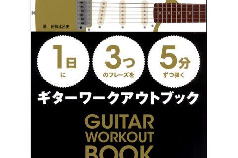 【1日】に【3つ】のフレーズを【5分】ずつ弾く ギターワークアウトブック