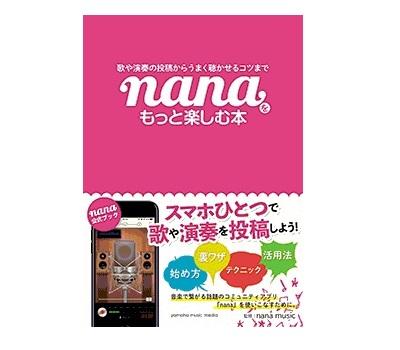 nanaをもっと楽しむ本