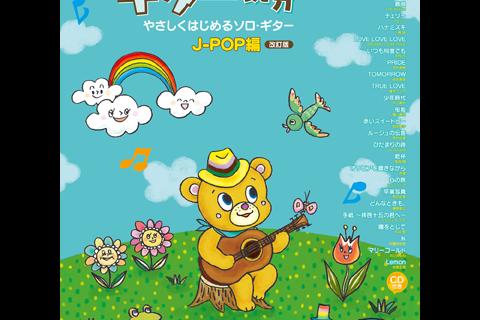 ゆる~りギター気分 やさしくはじめるソロ・ギター J-POP編 改訂版