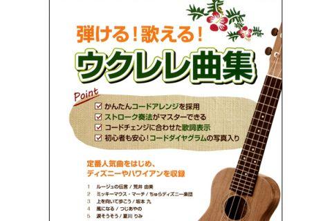 弾ける!歌える!ウクレレ曲集 / 島村楽器