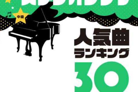 ピアノ・ソロ 本当に弾きたいスタジオジブリ人気曲ランキング30[中級対応]