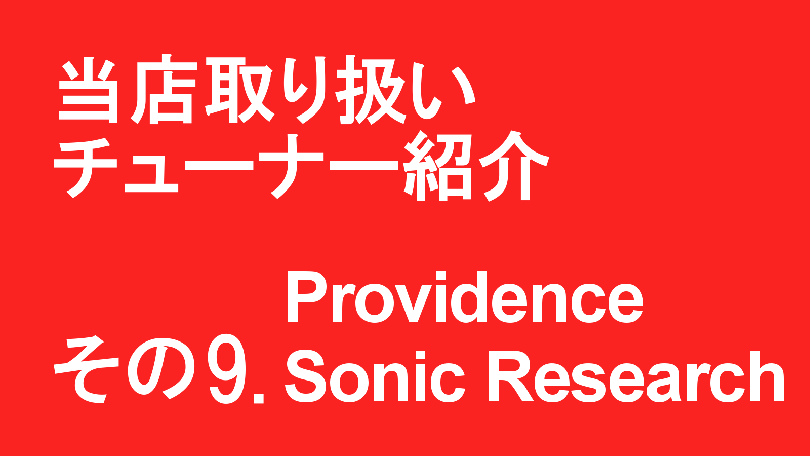 Providence・Sonic Research