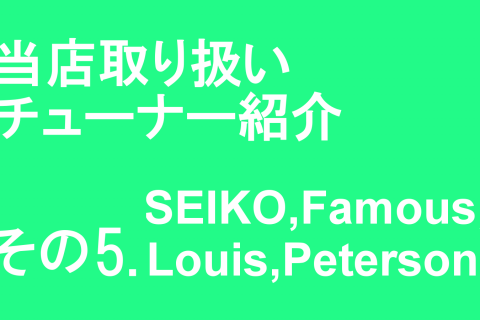 SEIKO・Famous・Louis・Peterson