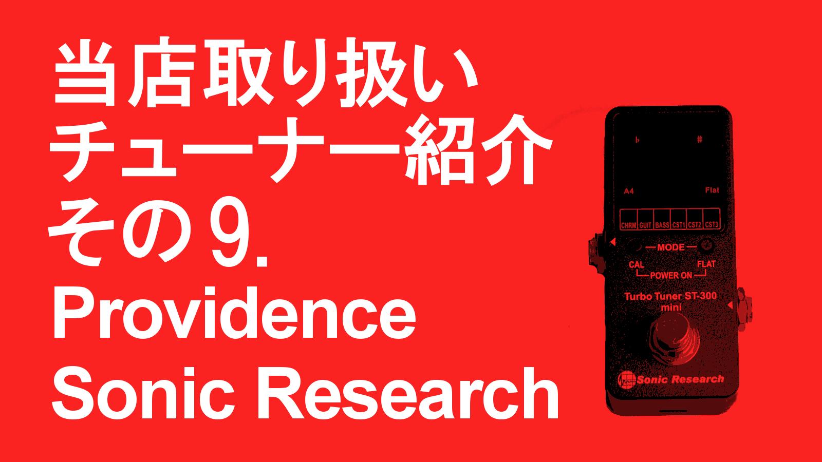 Providence・Sonic Research紹介バナー2