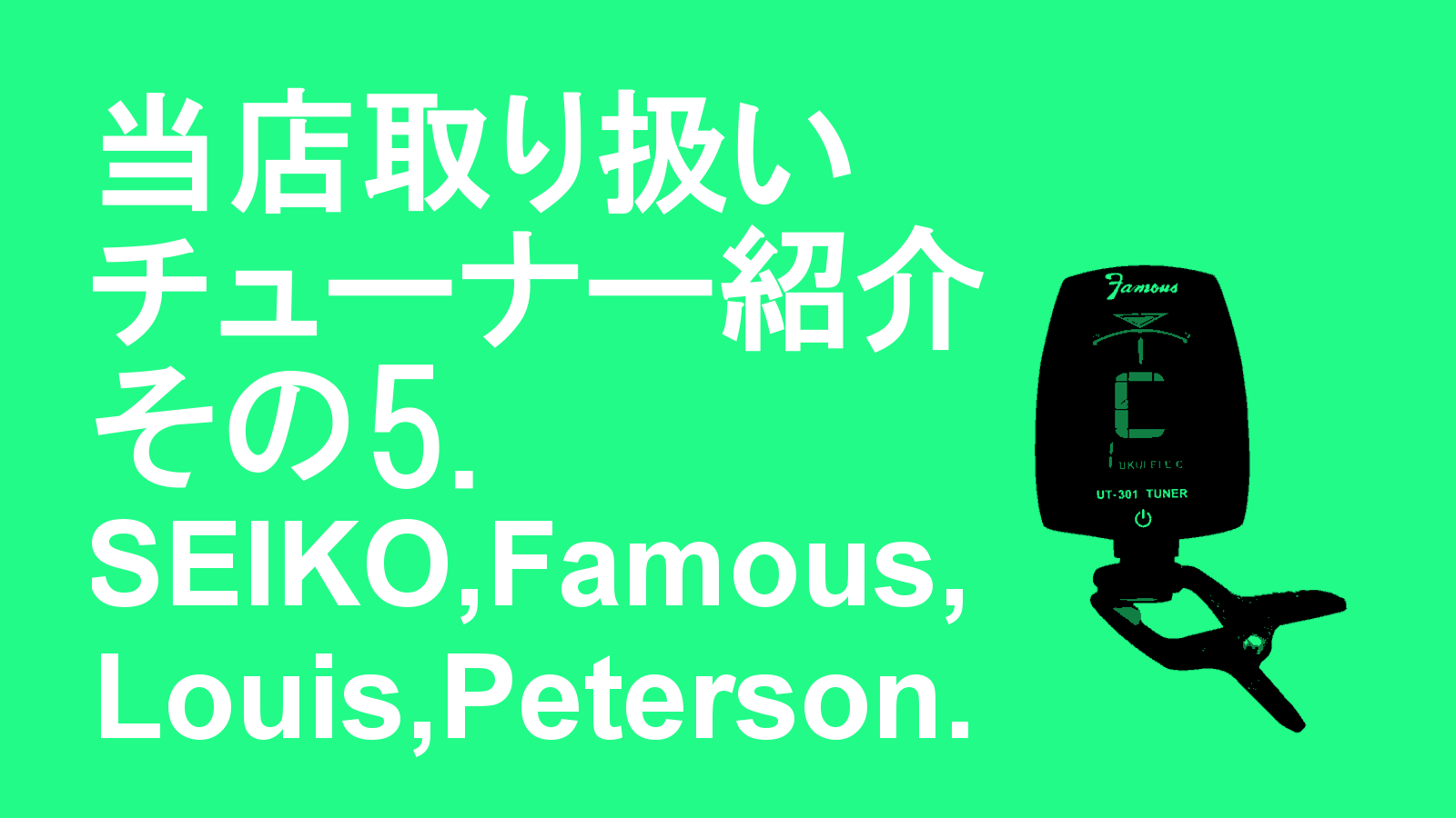 SEIKO・Famous・Louis・Peterson紹介バナー