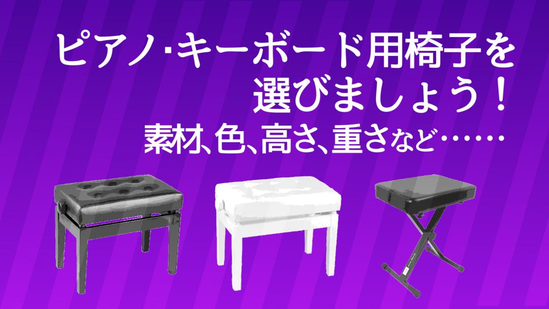 ピアノ 椅子 イムズ