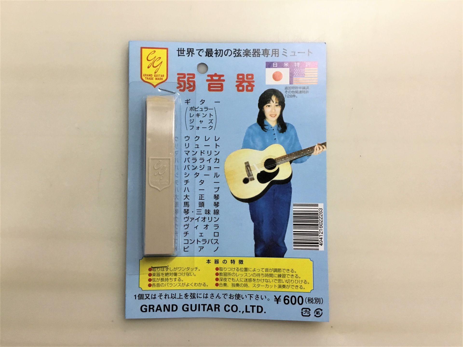 GRAND GUITAR ギターミュート