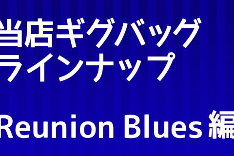 ギグバッグ_Reunion Blues