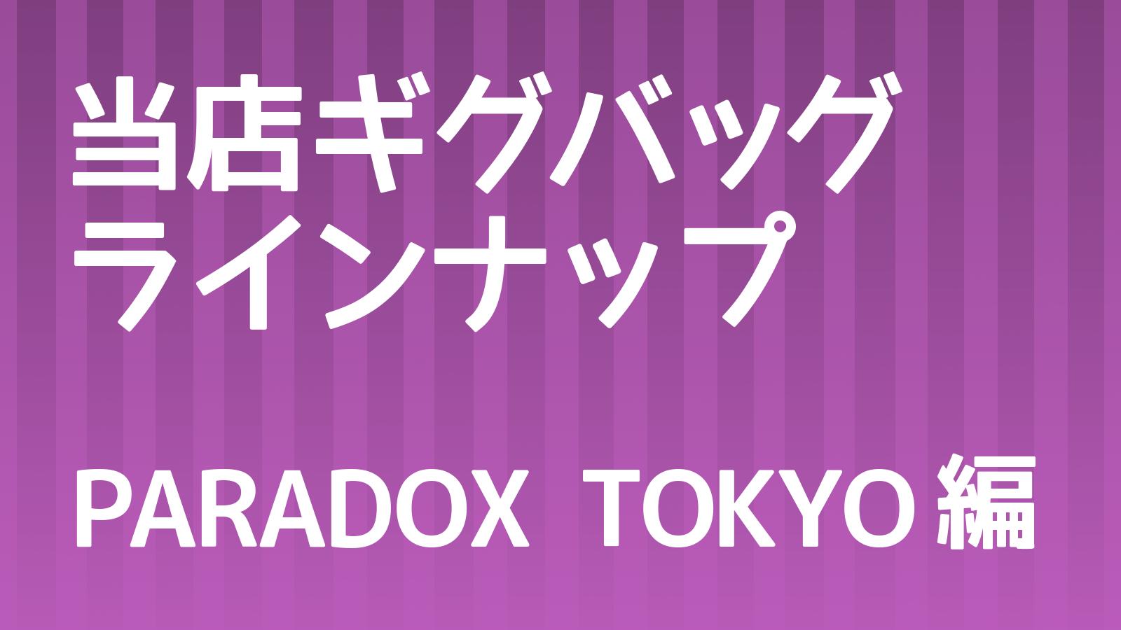 ギグバッグ_PARADOX TOKYO