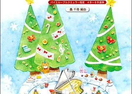 みんなで連弾 ハッピー★クリスマス 第5版