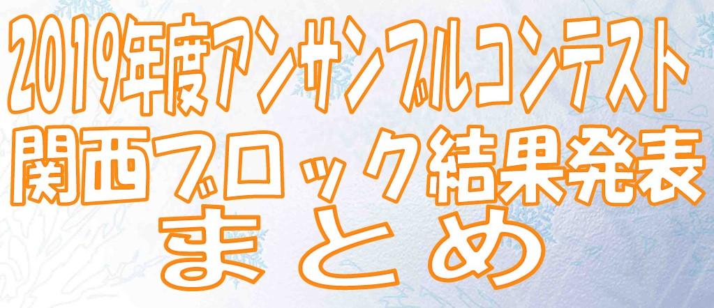 滋賀 県 吹奏楽 コンクール 2019