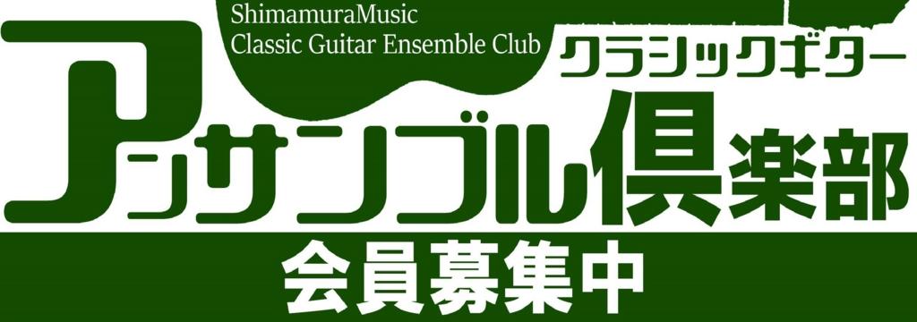 クラシックギターアンサンブル倶楽部バナー