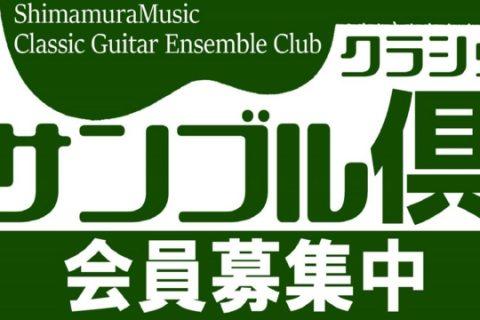 クラシックギターアンサンブル倶楽部_バナー