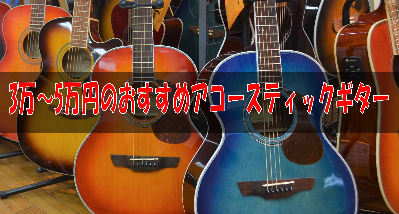 初心者 おすすめ アコギ アコースティックギター初心者におすすめ!はじめの1本、どう選ぶ?おすすめアコギ10選!! [GuitarQuest