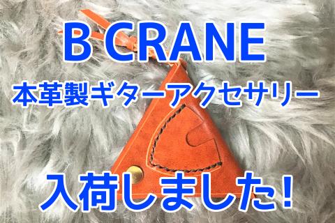 B CRANE アイキャッチ画像
