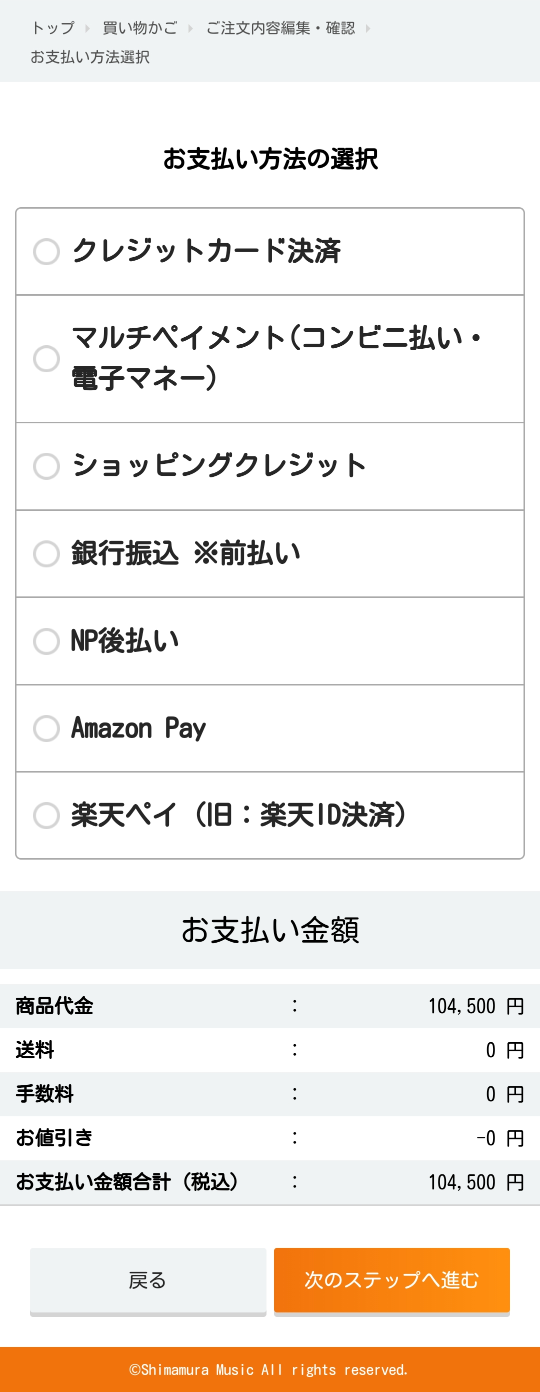 オンラインストア説明_お支払い方法2
