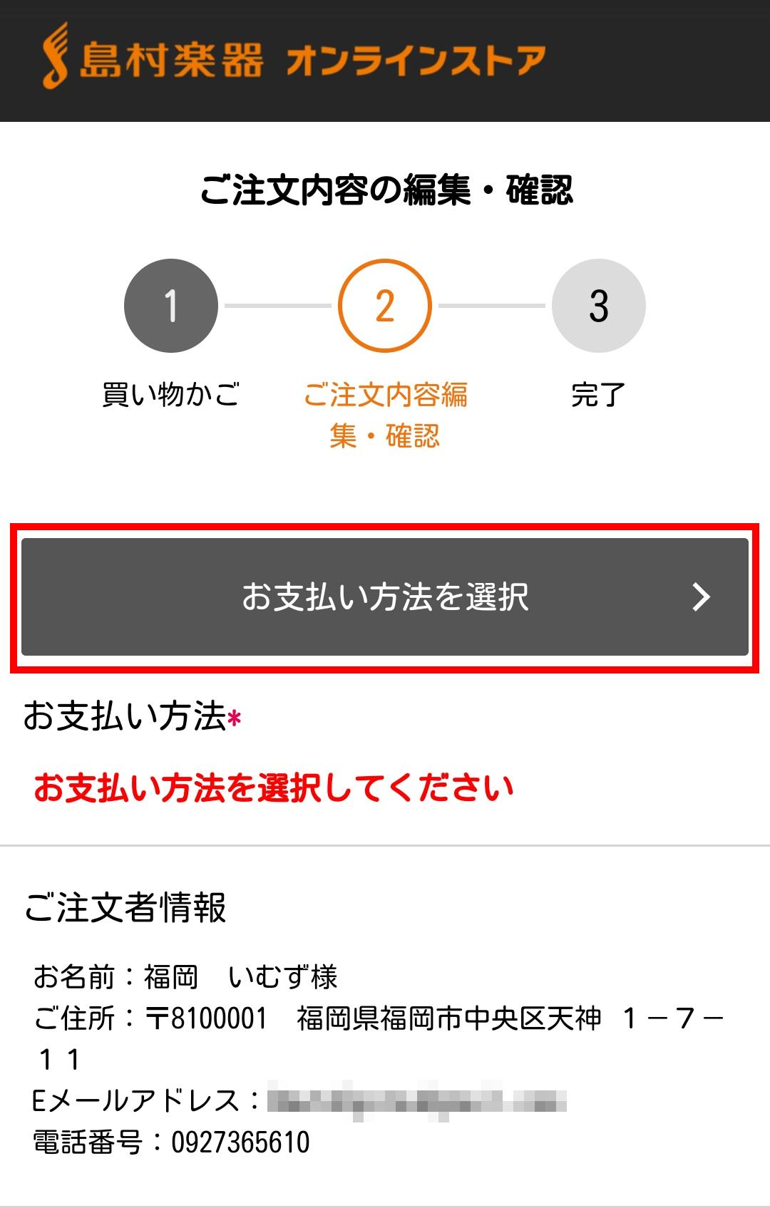 オンラインストア説明_お支払い方法1