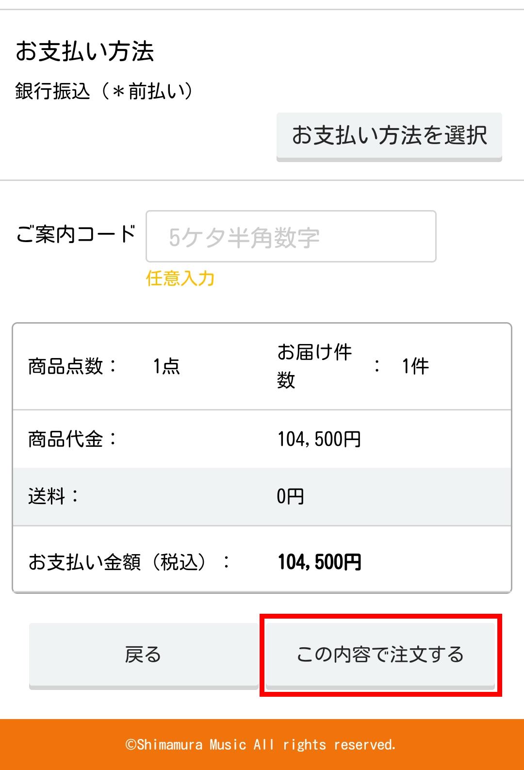 オンラインストア説明_ご注文確定