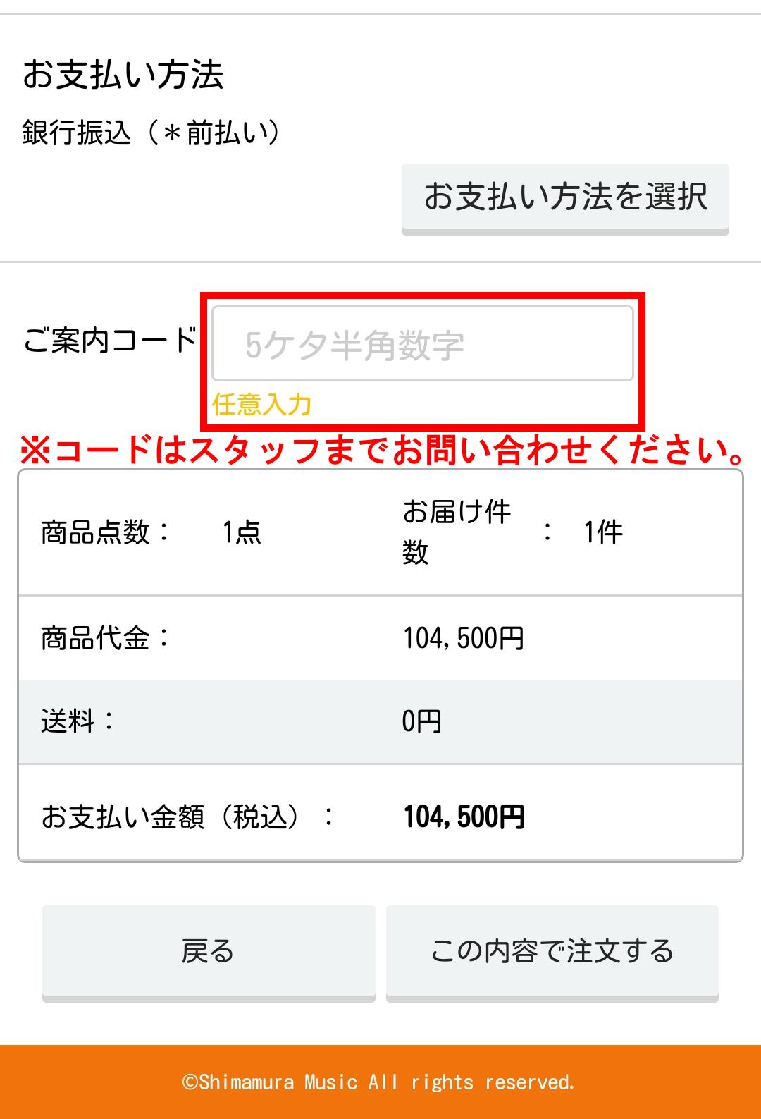 オンラインストア説明_ご案内コード