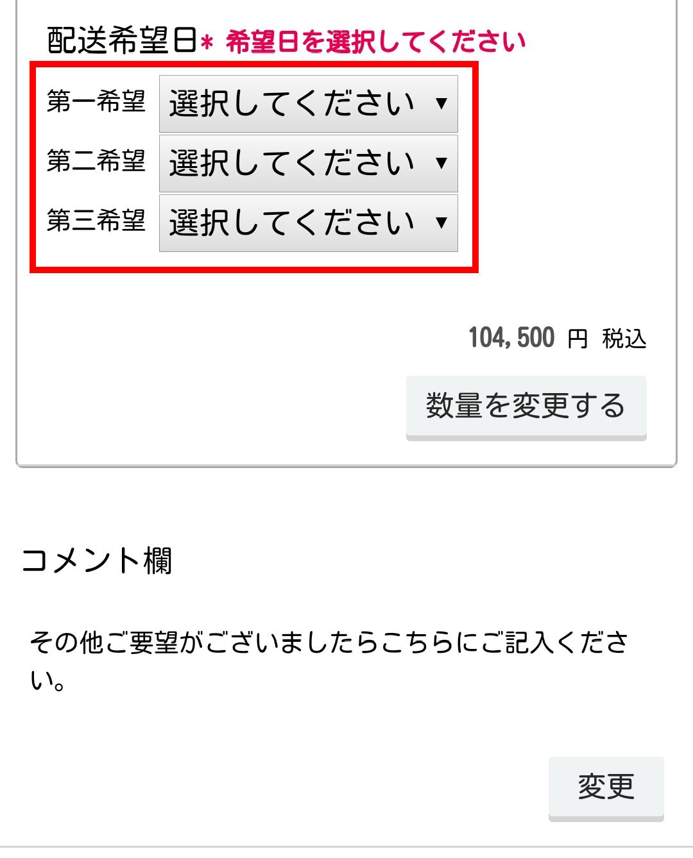 オンラインストア説明_配送日指定