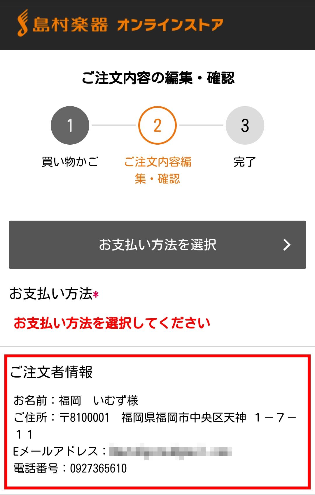 オンラインストア説明_ご注文者情報