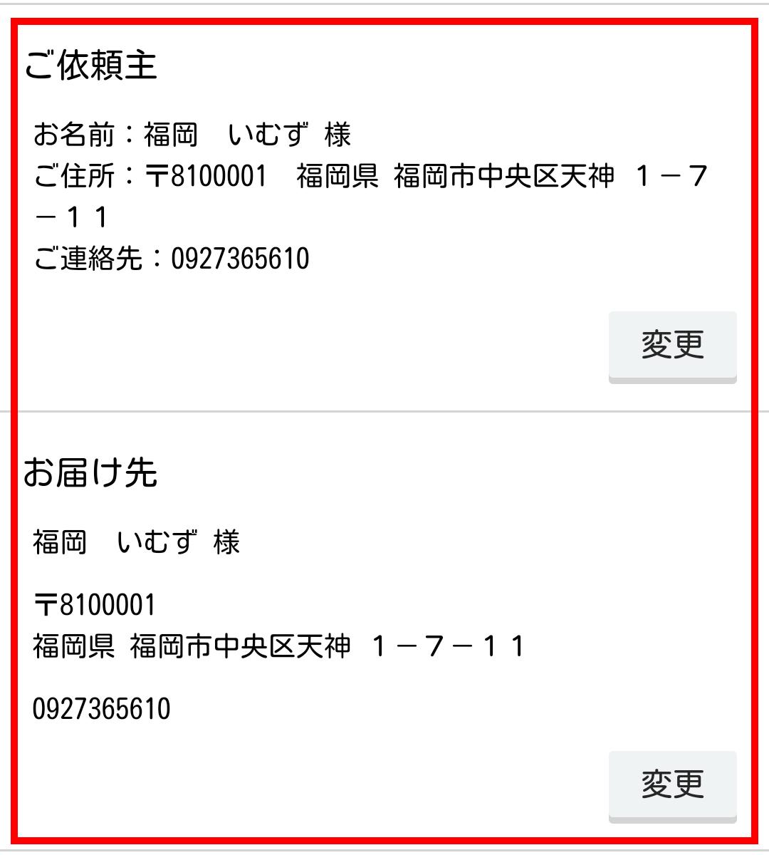 オンラインストア説明_お届け先情報