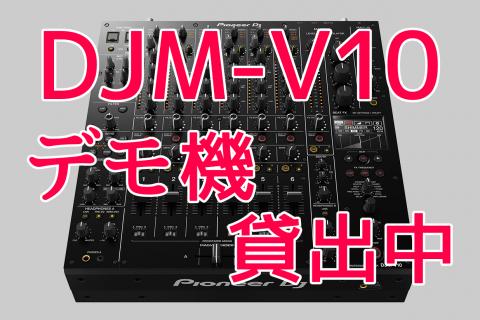 DJM-V10_サムネ