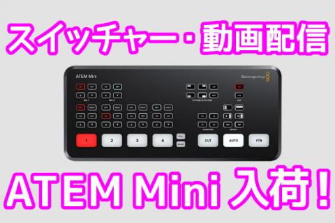 ATEM Mini_サムネ