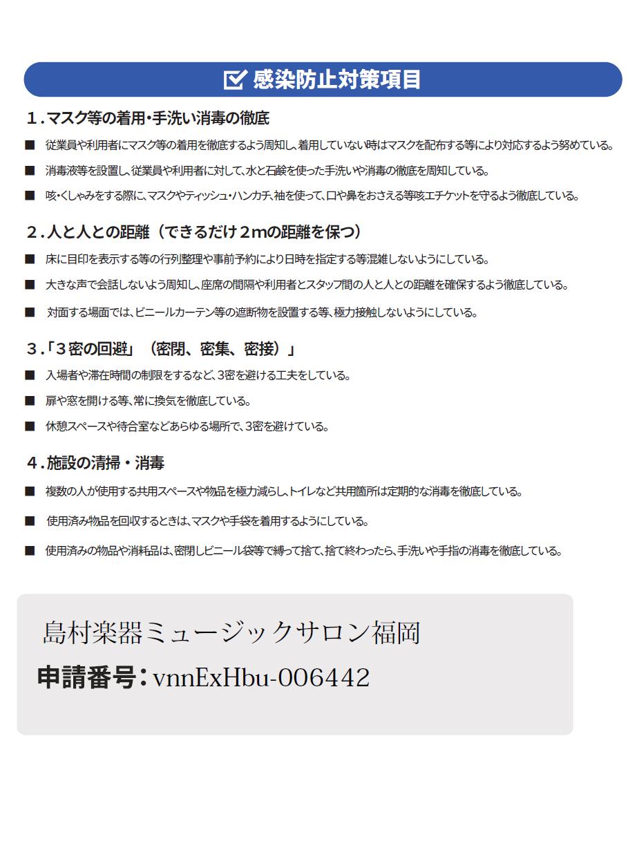 者 ウイルス 感染 福岡 県 コロナ