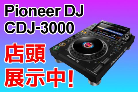 CDJ-3000_アイキャッチ