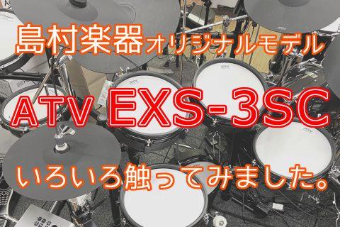 EXS-3SC_アイキャッチ