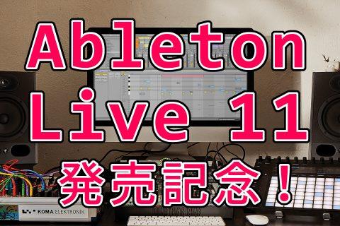 1_Ableton-Live-11_アイキャッチ_re