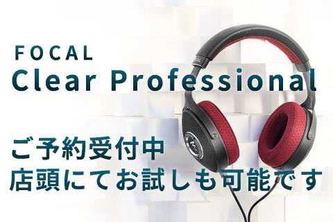 FOCAL Clear Professional_アイキャッチ